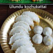 Ulundu kozhukattai recipe, How to make uppu kozhukattai