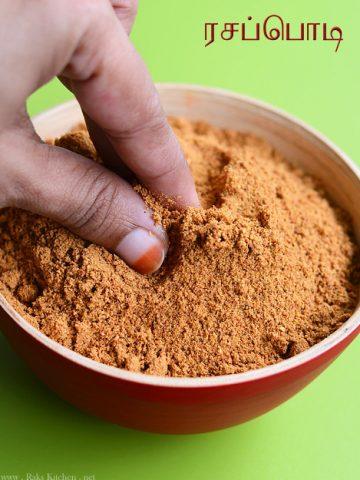 rasam powder recipe