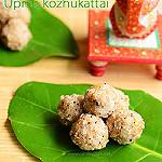 Wheat rava upma kozhukattai preparation