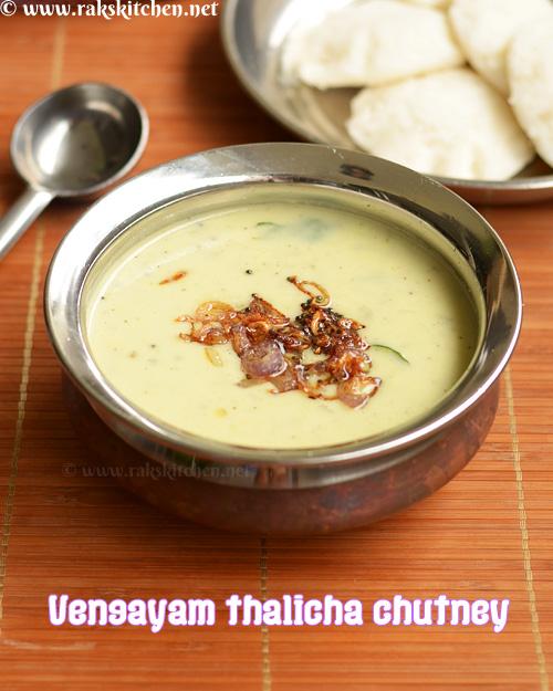 vengayam thalicha thengai chutney